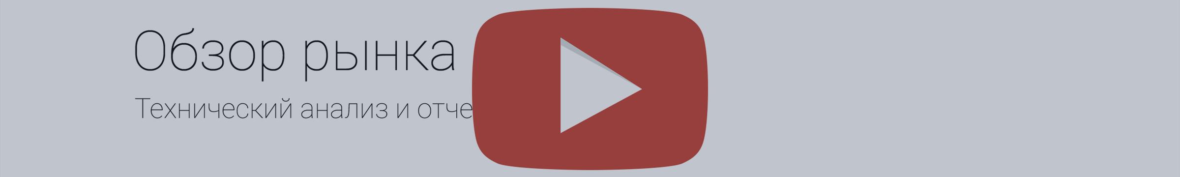Еженедельный видеообзор финансовых рынков. Технический анализ и отчеты CFTC (20 — 26 июня)