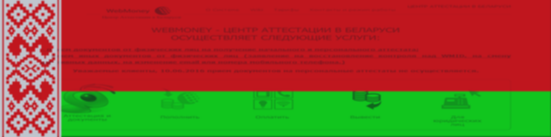 Получение аттестата WebMoney в Беларуси
