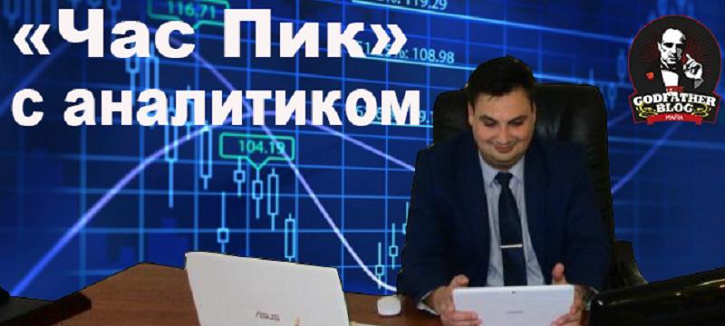 Аналитика и прогноз форекс рынка ма 200 форекс