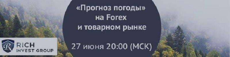 Вебинар «Прогноз погоды» на Forex и товарном рынке» 27 июня 20.00 МСК