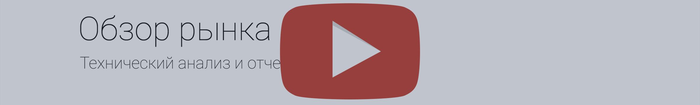 Еженедельный видеообзор финансовых рынков (4 - 10 июля)