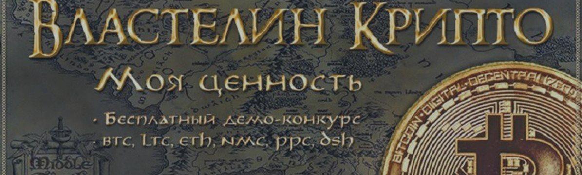 «Властелин Крипто»: новый бесплатный демо-конкурс для поклонников криптовалют