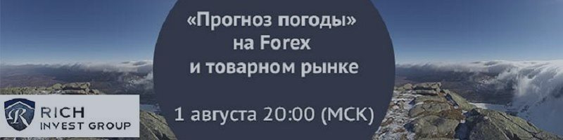 Вебинар «Прогноз погоды» на Forex и товарном рынке» 1 августа 20.00 МСК