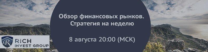 Вебинар «Обзор финансовых рынков. Стратегия на неделю» 8 августа 20.00 МСК