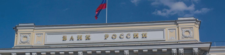 В Центробанке заявили о прохождении рецессии в России