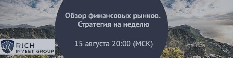 Вебинар «Обзор финансовых рынков. Стратегия на неделю» 15 августа 20.00