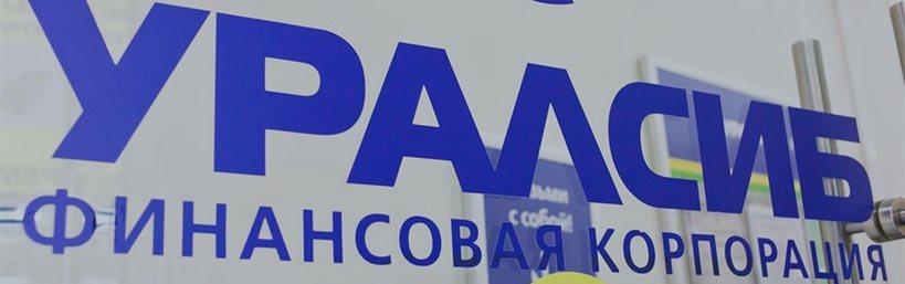 Центробанк ограничил лицензию «Уралсиб» по ОСАГО