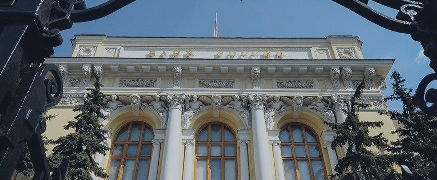 ЦБР введет согласование сделок банков РФ с акциями на сумму более 0,1% активов