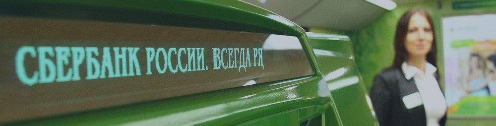 Новый квартальный рекорд Сбербанка по прибыли: 145,4 миллиарда рублей