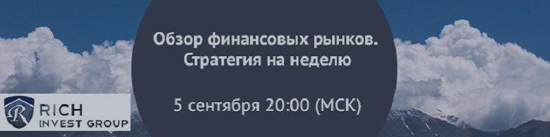 Вебинар «Обзор финансовых рынков. Стратегия на неделю» 5 сентября 20.00мск