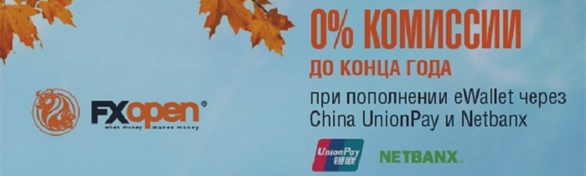 FXOpen принимает платежи China UnionPay и Netbanx без комиссии