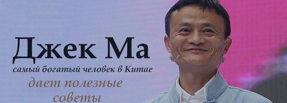 49-летний Джек Ма, самый богатый человек в Китае даёт полезные советы