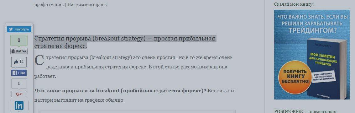 Cтратегия прорыва (breakout strategy) — простая прибыльная стратегия форекс.
