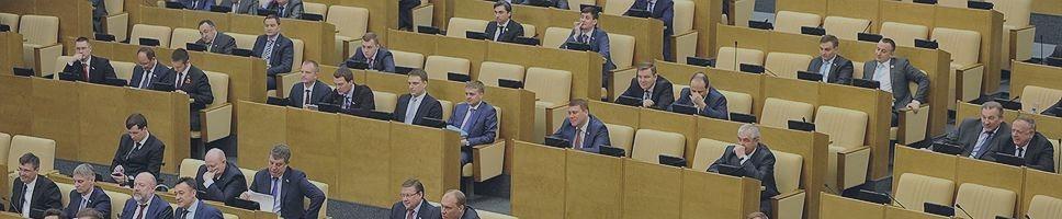 Депутаты Госдумы РФ будут платить штрафы за прогулы заседаний