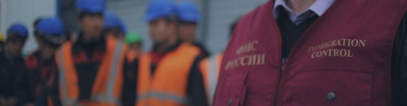 В следующем году в России примут на работу меньше иностранцев