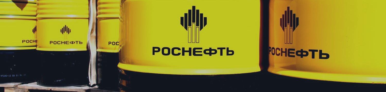 Инвесторы подписали соглашение о покупке акций «Роснефти»