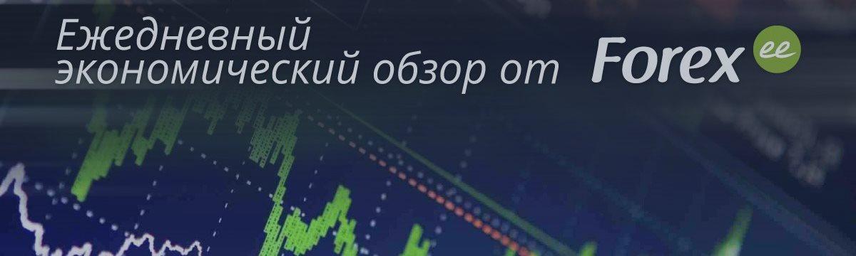 Ежедневный экономический дайджест от Forex.ee