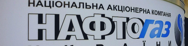 «Нафтогаз» обвинил «Газпром» в подготовке газового кризиса