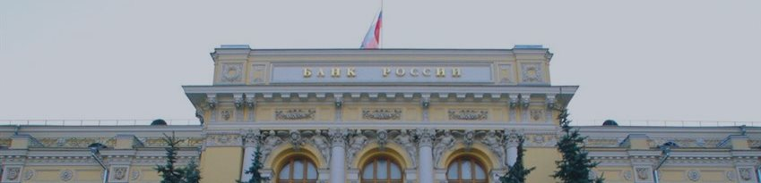 ЦБ РФ может понизить ключевую ставку в марте - Sberbank CIB