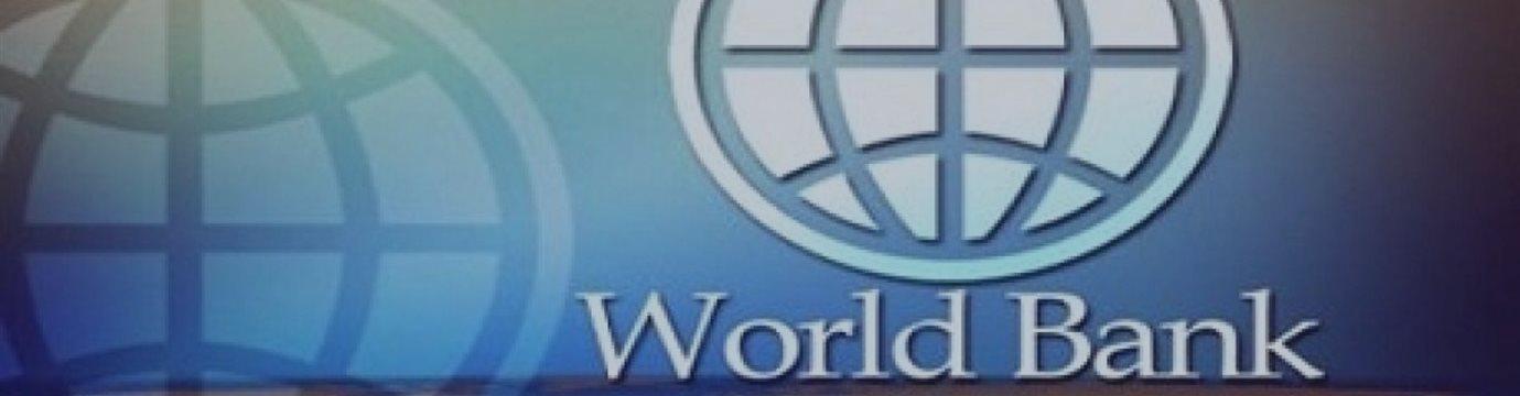 Всемирный банк сохранил прогноз-2017 по росту ВВП РФ на уровне 1,5 процента