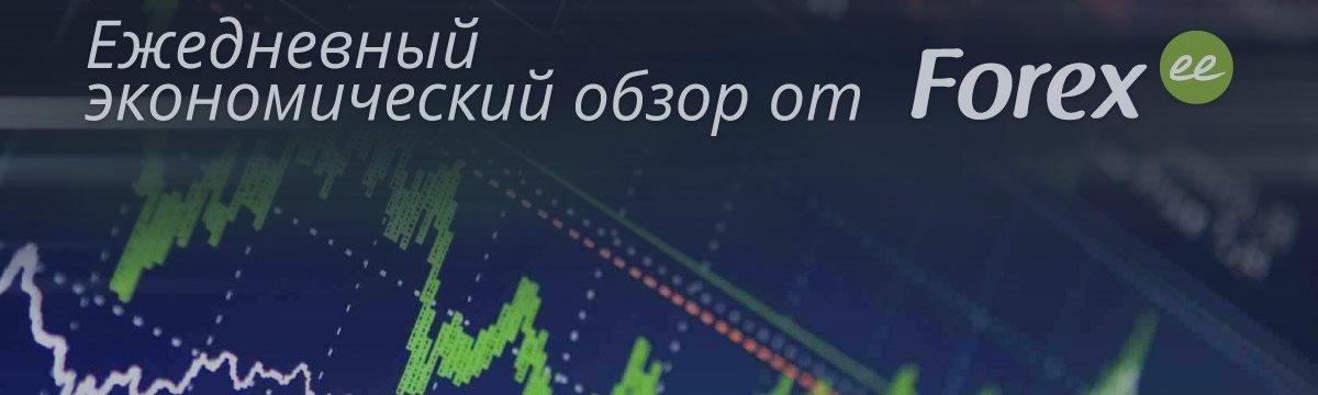 Экономический прогноз форекс самые успешные форекс трейдеров