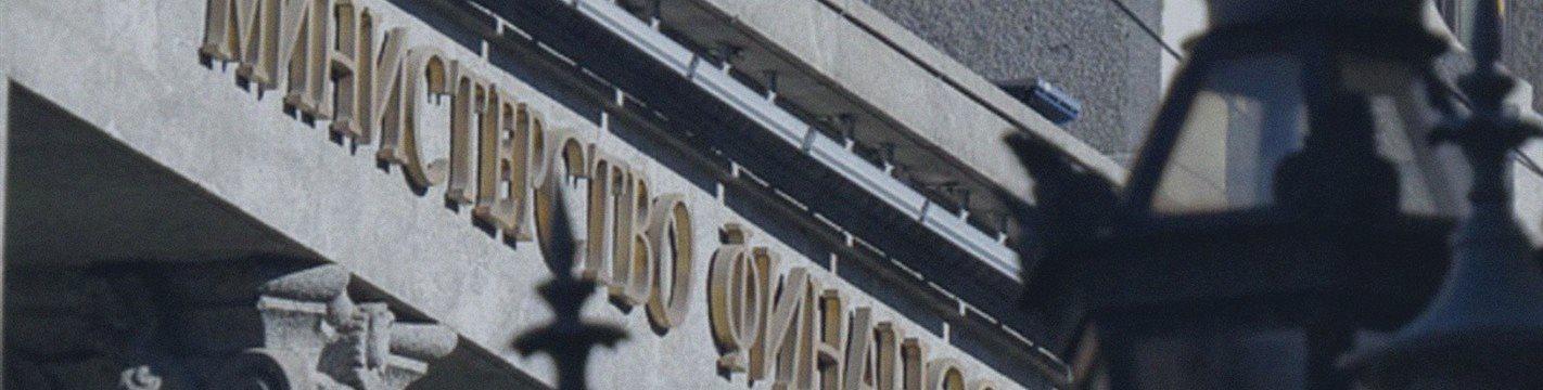 Минфин может начать тратить средства Резервного фонда в марте-апреле