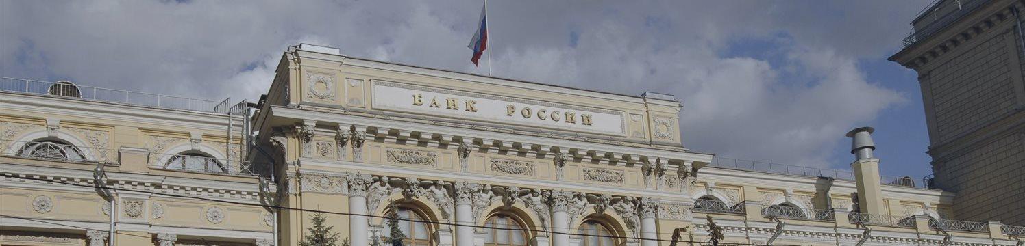 ЦБ: Fitch, Moody's и S&P подали документы на регистрацию филиалов в РФ