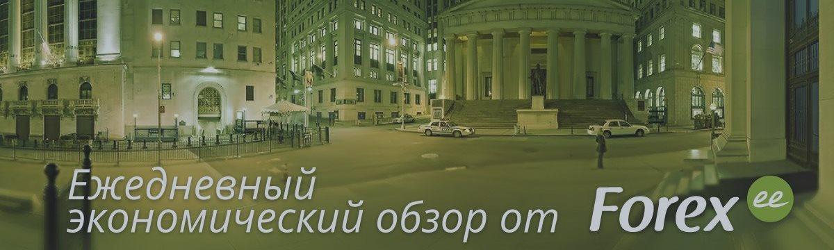 Ежедневный экономический дайджест от Forex.ee  Следите за главными экономическими новостями вместе с нами