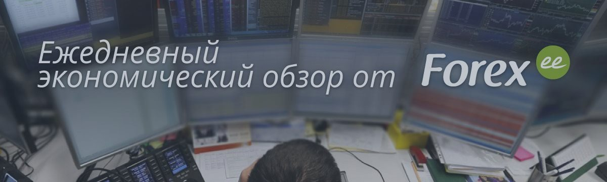Форекс дайджест экономический календарь