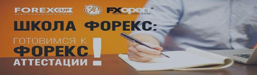 Открыта регистрация на конкурс Школа Форекс Февраль