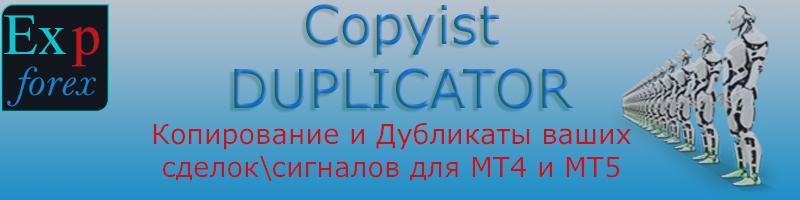 Duplicator - Дублирование сигналов и сделок на терминале МТ4 и МТ5