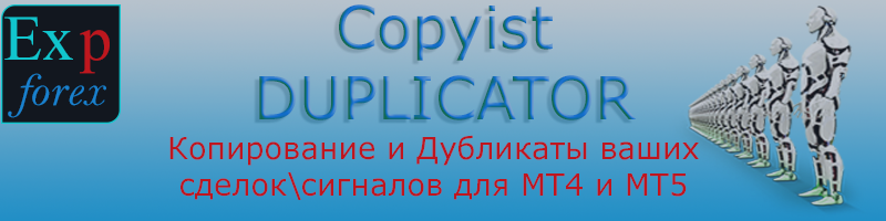 Duplicator - Duplicating signals and transactions at the terminal MT4 and MT5