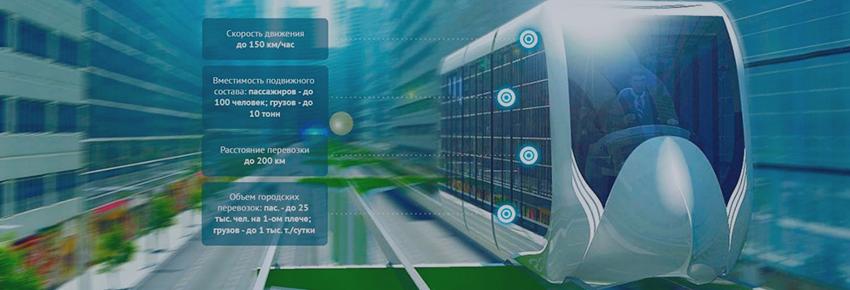 Инвестируйте в транспортные технологии Sky Way - часть 1