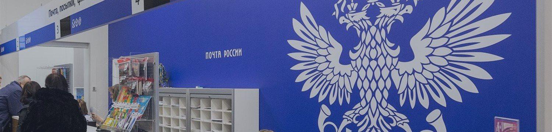«Почта России» согласовала с ФАС повышение цен на пересылку писем