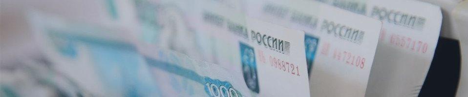 Российские банки нарастили прибыль в январе-феврале до 212 млрд рублей