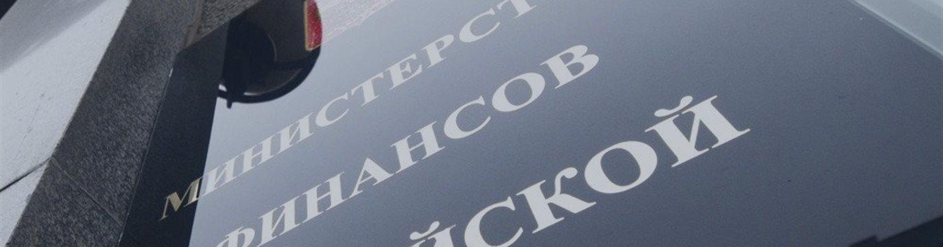 В Минфине спрогнозировали скорое возвращение инвестиционного рейтинга РФ
