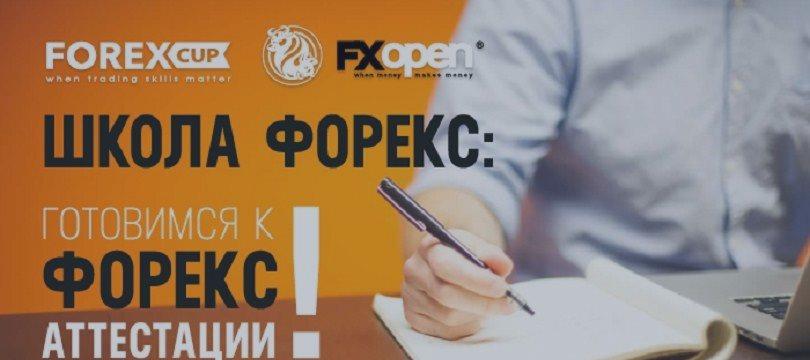 FXOpen организует очередной конкурс для новичков Школа Форекс (март)