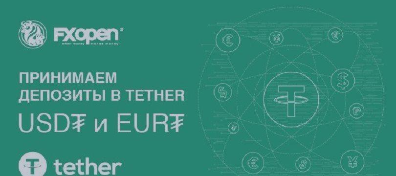 FXOpen принимает депозиты в Tether - USD₮ и EUR₮