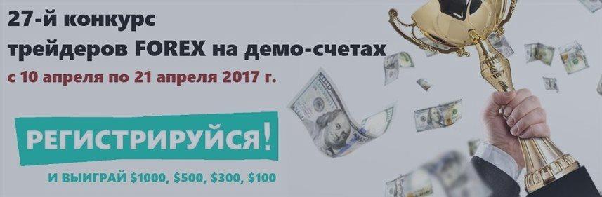 Конкурс трейдеров Форекс на демо-счетах!