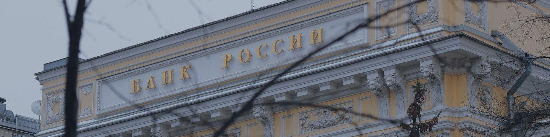 Набиуллина рассказала о создании в России аналога SWIFT