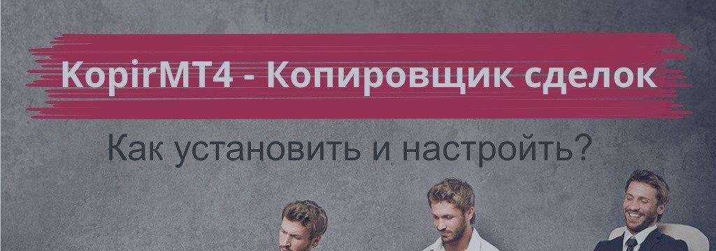KopirMT4 - Копировщик сделок. Установка и настройка