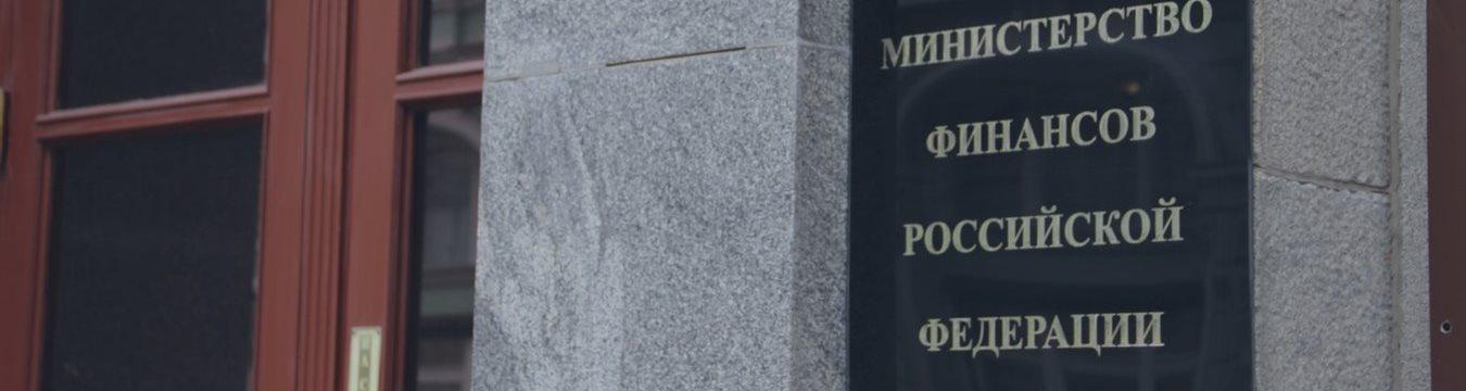 Минфин считает, что физлица должны платить НДФЛ с доходов по депозитам