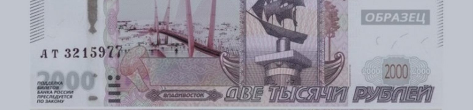 Новые купюры в 200 и 2000 рублей поступят в обращение осенью