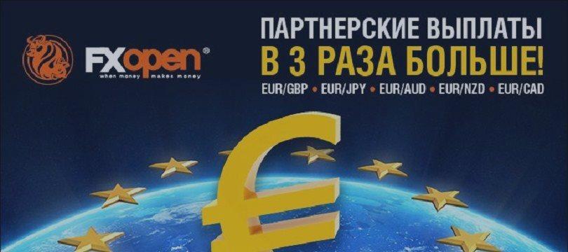 Партнерская комиссия по EUR парам увеличена в 3 раза