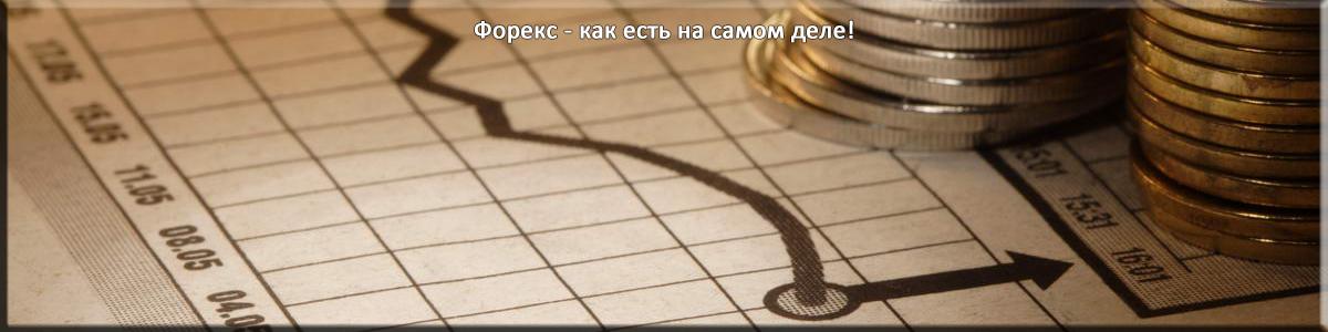 Валютный рынок. Рубль упадет - дело времени