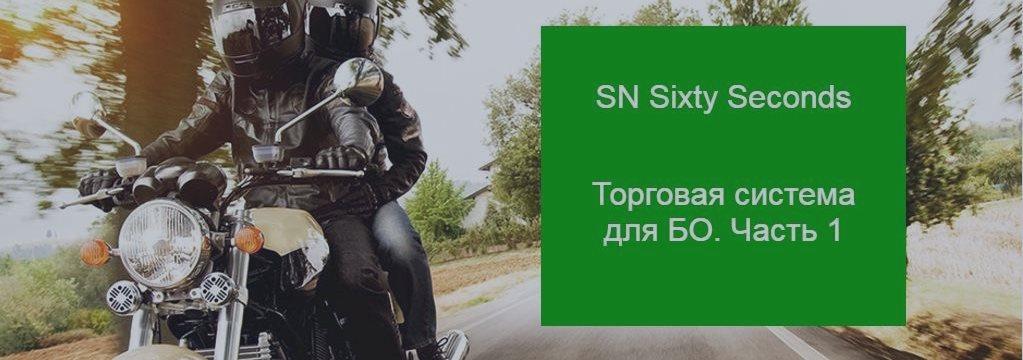 Торговая система для бинарных опционов SN Sixty Seconds. Часть 1. Настройка