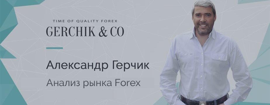 Анализ рынка Форекс с Александром Герчиком 03.07.2017