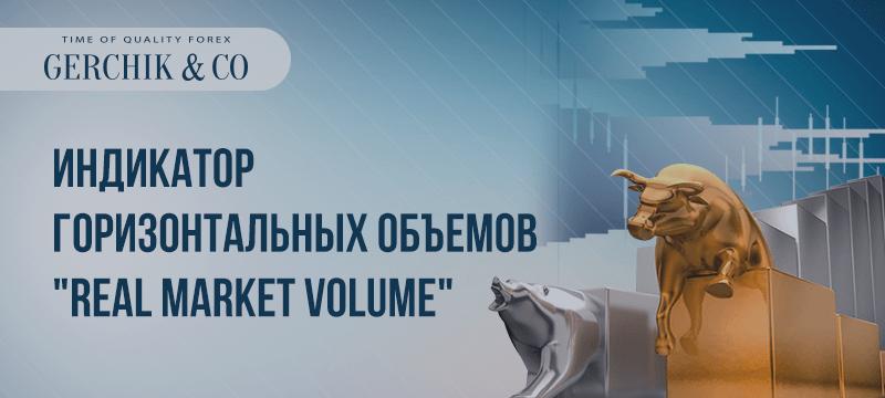 НОВИНКА! Индикатор горизонтальных объёмов «Real Market Volume»