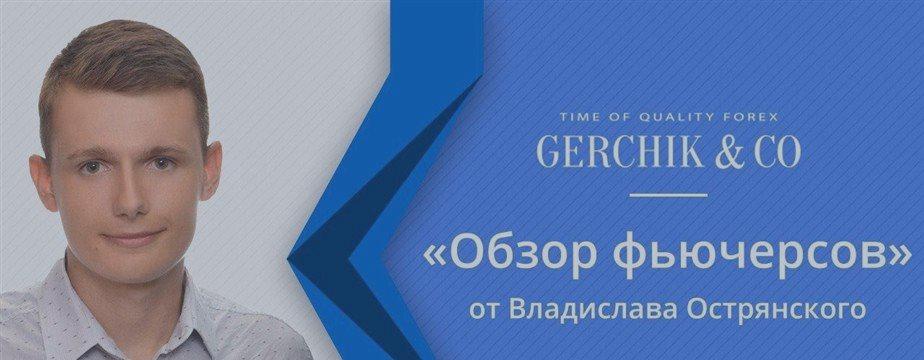 Gerchik & Co. Обзор фьючерсов от Влада Острянского 28.07.2017