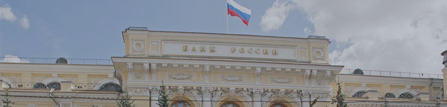 ЦБ назначил временную администрацию в один из крупнейших банков Крыма